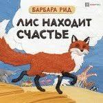 Прогулка по саду <b>Гарош Камилла</b> | Буквоед ISBN 978-5-6040663 ...