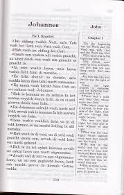 pennsylvania deitsh translation commitee internet bible catalog language pennsylvania deitsh spoken by the amish in ohio and english images cover title page sample page