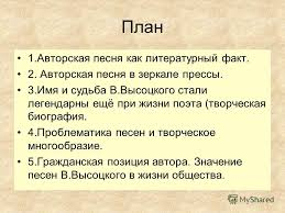 Презентация на тему Реферат Авторская песня в развитии  2 План 1