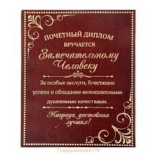 Диплом в рамке Самой лучшей дочке Грамоты сертификаты  Диплом в рамке Самой лучшей дочке
