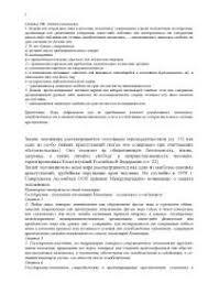 Рефераты из Экологическое право Юриспруденция docsity Банк  Реферат на тему Правовая и нормативные основы экологического проектирования и экологических экспертиз в РФ