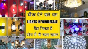 Concealed Lights Price In Delhi Lights Wholesale Market Cheapest Lighting Decoration Items New Electronic Market In Delhi