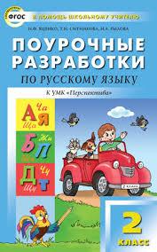 Поурочные разработки по русскому языку класс К УМК  Предложение сотрудничества · Партнерская программа