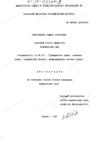 Диссертация на тему Правовой статус имущества юридических лиц  Диссертация и автореферат на тему Правовой статус имущества юридических лиц научная