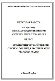 Должности государственной службы понятие классификация правовой  Должности государственной службы понятие классификация правовой статус курсовая