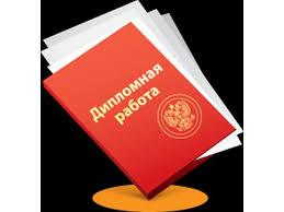 Дипломные работы и магистерские диссертации презентации №  Дипломные работы и магистерские диссертации презентации