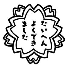 たいへんよくできました桜型のイラスト 無料イラスト素材素材ラボ