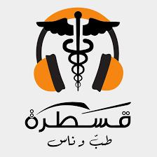 Qastara   قَـسْـطَـرَة