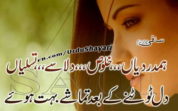 2 line shayari in urdu