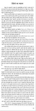 essay writing in hindi language hindi essay writing android apps on google play essay on baisakhi in hindi language pic