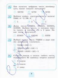 ГДЗ Тестовые задания по математике класс Истомина стр