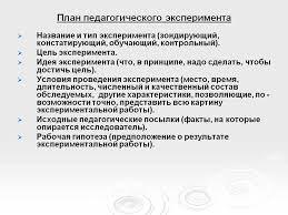 План педагогического эксперимента Презентация  План педагогического эксперимента
