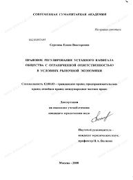 Диссертация на тему Правовое регулирование уставного капитала  Диссертация и автореферат на тему Правовое регулирование уставного капитала общества с ограниченной ответственностью в условиях