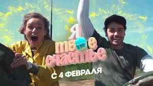 Я <b>твое счастье</b>. Премьера 4 февраля - YouTube