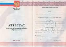 Купить диплом в Перми и начать новую жизнь info Купить диплом в Перми и начать новую жизнь