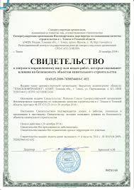 Свидетельства и дипломы АО ТомскЛифтРемонт  Свидетельства и дипломы Свидетельства