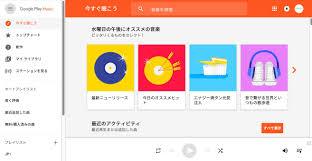 Google Playミュージックweb版のデザインが一部刷新 Jugglycn