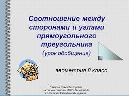 Урок по теме Соотношения между сторонами и углами прямоугольного  Презентация к уроку