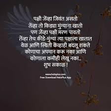 good morning message in marathi 500
