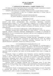 public relations принципы реферат по масс медиа и рекламе  public relations принципы реферат по масс медиа и рекламе на болгарском языке скачать бесплатно