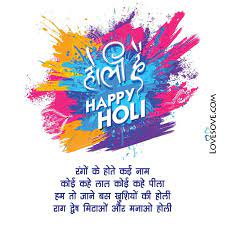 Holi 2021 starts on sundown of sunday, march 28th ending at sundown on monday, march 29th, a two day hindu festival of sharing and love often called a festival of colors. J6eagmqsogx2vm