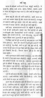 short essay short essay on doordarshan in hindi short essay on  short essay on the rainy season in hindi