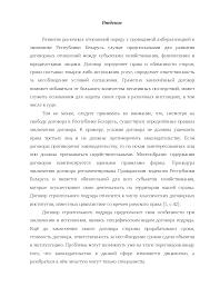 Договор строительного подряда в Республике Беларусь курсовая по  Это только предварительный просмотр