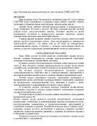 Лекции и методические указания по курсу БЖД