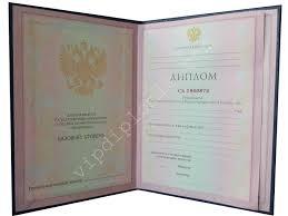 Купить диплом средне специального образования Диплом техниума 1997 2003 года фото