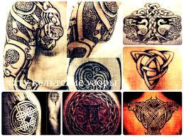 значение тату кельтские узоры коллекция фото готовых рисунков