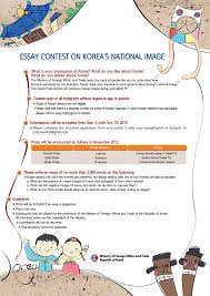 essay on korea s national image ldquo what is modern korea rdquo if i 20120831181019639 0o5qw146