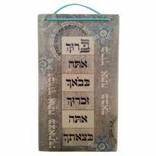 michal ben yosef ceramic welcome sign with traveler s prayer jewish wall art on modern jewish wall art with jewish wall art judaica web store