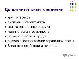 Презентация на тему Документы по личному составу Лекция  14 Дополнительные сведения круг интересов дипломы