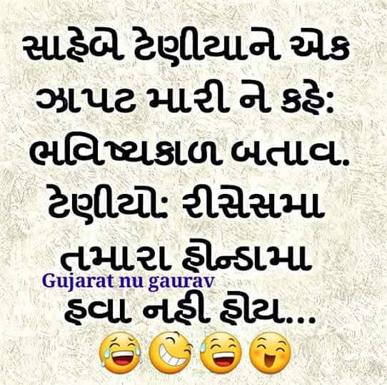 gujarati funny images facebook