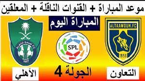 موعد مباراة التعاون و الاهلي والقنوات الناقلة والمعلق الجولة 4 الدوري  السعودي للمحترفين 2021-2022 - YouTube