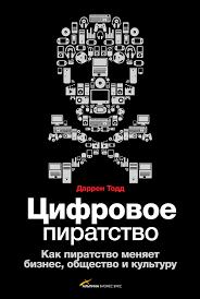 Миллионер без диплома Как добиться успеха без традиционного  Цифровое пиратство Как пиратство меняет бизнес общество и культуру