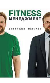 <b>Основы менеджмента</b> в фитнес-индустрии (<b>Владислав Вавилов</b> ...