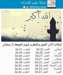 """شبكة عميد الإمارات على تويتر: """"أوقات أذان الفجر والمغرب ليوم الجمعة 1 رمضان  #عميد_الإمارات… """""""