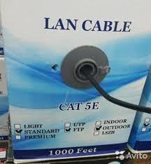 <b>Сетевой кабель SkyNet Standart</b> FTP cat.5e 305m Out - Бытовая ...