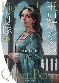 王妃 ベルタ の 肖像