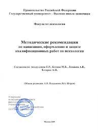 Методические рекомендации по написанию оформлению и защите  Методические рекомендации по написанию оформлению и защите квалификационных работ по психологии