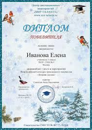 Образцы дипломов Конкурс Новый год 2016 год