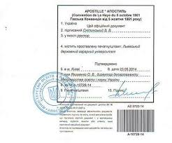 Апостиль на диплом Киев Проставить апостиль диплома  Сроки проставления апостиля на диплом