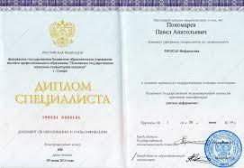 Образец заявления восстановление диплома подтверждающий освоение оющимся содержания соответствующей образовательной программы документ об образовании документ государственного образца