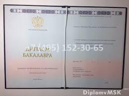 Купить диплом инженера на бланке Гознак Диплом бакалавра 2014 2016 фото