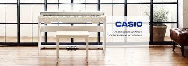 <b>Цифровое пианино Casio</b> (Касио) купить в интернет-магазине ...