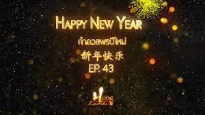 คำอวยพรปีใหม่ 新年快乐- เรียนภาษาจีนกับหงหล่าวซือ EP. 43 - YouTube