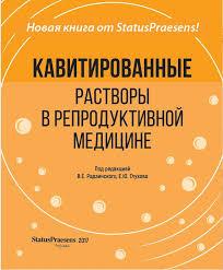 Акушерство и гинекология ФОТЕК Екатеринбург  Кавитированные растворы в репродуктивной медицине