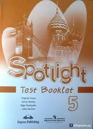 Иллюстрация из для Английский язык Английский в фокусе  Иллюстрация 7 из 24 для Английский язык Английский в фокусе 5 класс Контрольные