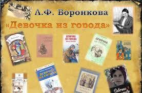 Воронкова Л. Девочка из ... - КНИЖНЫЙ ШКАФ ПОКОЛЕНИЯ NEXT